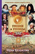 Юрий Вяземский -От Генриха VIII до Наполеона. История Европы и Америки в вопросах и ответах
