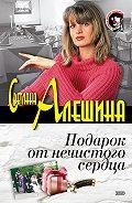Светлана Алешина - Подарок от нечистого сердца (сборник)