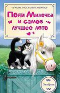Эви Грин -Пони Милочка и самое лучшее лето