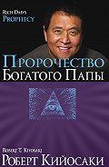 Роберт Тору Кийосаки - Пророчество богатого папы