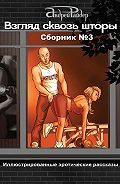 Андрей Райдер -Взгляд сквозь шторы. Сборник № 3. 25 пикантных историй, которые разбудят ваши фантазии