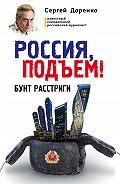 Сергей Доренко -Россия, подъем! Бунт Расстриги