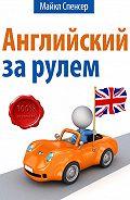 Майкл Спенсер - Английский за рулём