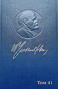 Владимир Ильич Ленин - Полное собрание сочинений. Том 41. Май – ноябрь 1920