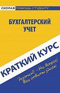 Ю. Е. Короткова - Бухгалтерский учет