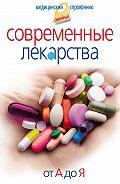 Иван Корешкин - Современные лекарства. От А до Я