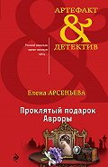 Елена Арсеньева -Проклятый подарок Авроры