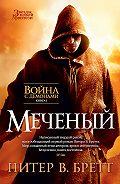 Питер Бретт - Меченый