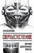 Сергей Кернбах - Сверхъестестественное. Научно доказанные факты