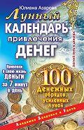 Юлиана Азарова -Лунный календарь привлечения денег. 100 денежных обрядов, усиленных Луной