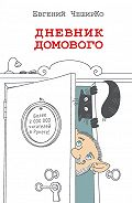 Евгений ЧеширКо -Дневник Домового