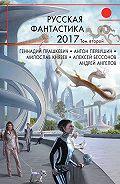 Вячеслав Бакулин - Русская фантастика – 2017. Том 2 (сборник)