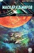 Дмитрий Раскин -Маскарад миров