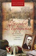 Владимир Колганов -Булгаков и «Маргарита», или История несчастной любви «Мастера»