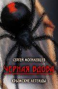 Сергей Могилевцев -Черная Вдова. Крымские легенды (сборник)
