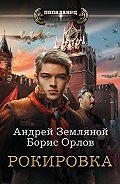 Борис Орлов, Андрей Земляной - Рокировка