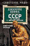 Джузеппе Боффа - СССР: от разрухи к мировой державе. Советский прорыв