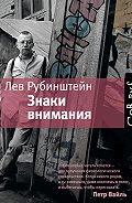 Лев Семенович Рубинштейн -Знаки внимания (сборник)