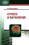 Владимир Виноградов -Стресс и патология
