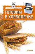 Сборник рецептов -Экспресс-рецепты. Готовим в хлебопечке