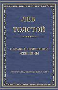Лев Толстой - Полное собрание сочинений. Том 7. Произведения 1856–1869 гг. О браке и призвании женщины