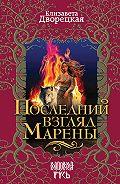 Елизавета Дворецкая - Последний взгляд Марены