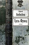 Сергей Лебедев -Гусь Фриц