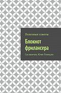 Коллектив авторов -Блокнот фрилансера