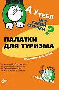 Анастасия Соловьева -Палатки для туризма