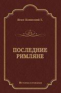 Теодор Еске-Хоинский -Последние римляне
