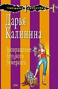 Дарья Калинина - Возвращение блудного бумеранга