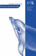 Андрей Островский -Человек и подводный мир