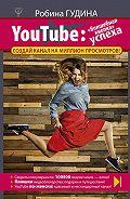 Гудина Робина -YouTube. «Волшебная кнопка» успеха. Создай канал на миллион просмотров!