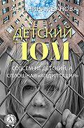 Антонина Иванова -Детский дом – совсем не детский, а сплошная «апдиптация»