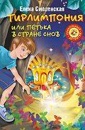Елена Смоленская -Тирлимпония, или Петька в Стране Снов