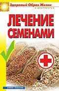 А. А. Алебастрова - Лечение семенами