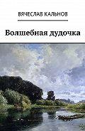 Вячеслав Кальнов -Волшебная дудочка