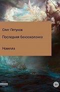 Олег Петухов -Последняя бензоколонка