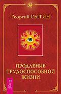 Георгий Николаевич Сытин - Продление трудоспособной жизни. Включение в молодую трехсотлетнюю жизнь