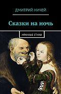 Дмитрий Ничей -Сказки на ночь
