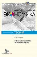Владимир Комаров - Основные положения теории инноваций