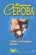 Марина Серова - Опасная связь