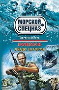 Сергей Зверев -Люди шторма