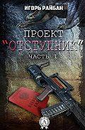 Игорь Райбан - Проект «Отступник»