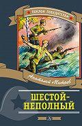 Анатолий Митяев -Шестой-неполный (сборник)
