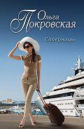 Ольга Покровская -Соперницы
