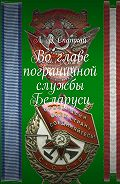Л. Спаткай -Во главе пограничной службы Беларуси