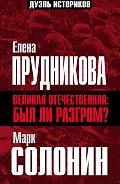 Марк Солонин -Великая Отечественная: был ли разгром?