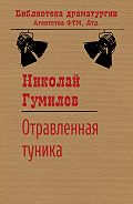 Николай Гумилев -Отравленная туника