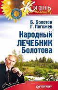 Борис Болотов, ГлебПогожев - Народный лечебник Болотова